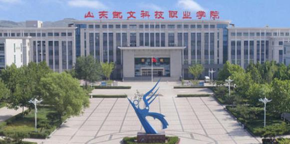 2019年山東凱文科技職業學院開設專業及招生專業目錄表