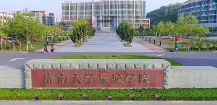 2019年济南大学泉城学院学费标准,新生各专业学费一年多少钱