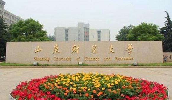 山东财经大学最新排名,2019年山东财经大学全国排名