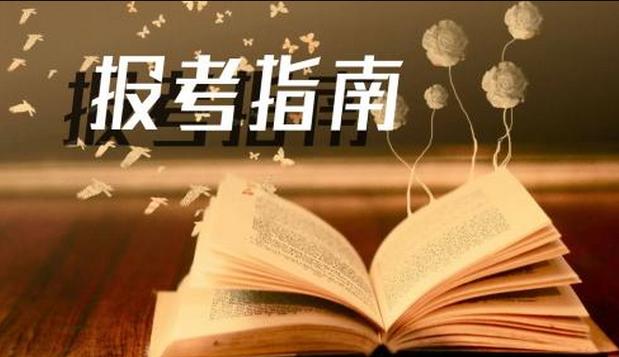 2019年山东福建时时彩开奖号码志愿填报时间安排及各批次填报指南