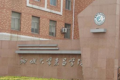 2019聊城大学东昌学院有哪些专业,好的重点王牌专业排名