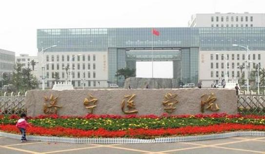 2019济宁医学院有哪些专业,好的重点王牌专业排名