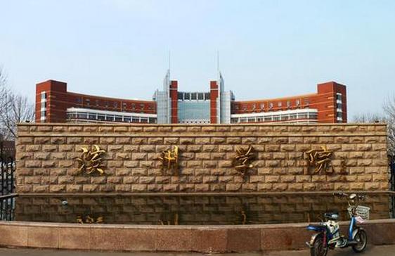 2019滨州学院有哪些专业,好的重点王牌专业排名