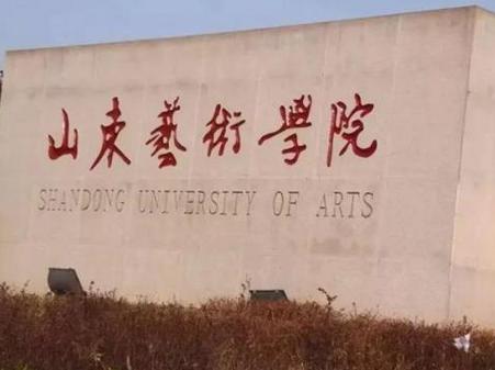 2019山东艺术学院有哪些专业,好的重点王牌专业排名