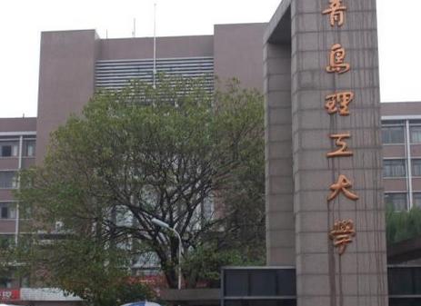2019青岛理工大学有哪些专业,好的重点王牌专业排名