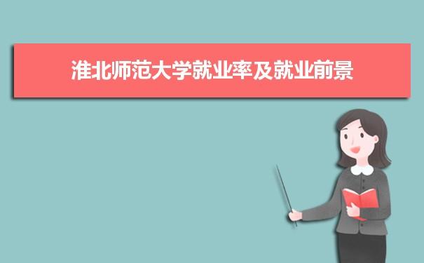 淮北师范大学招生录取规则和录取条件顺序政策解读2022参考