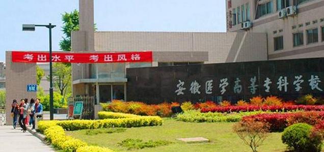 安徽医学高等专科学校怎么样,排名好不好