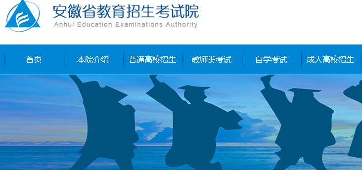 安徽省教育招生考試院官網:www.ahzsks.cn
