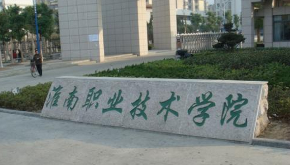 淮南职业技术学院宿舍条件怎么样,淮南职业技术学院宿舍几人间【多图】
