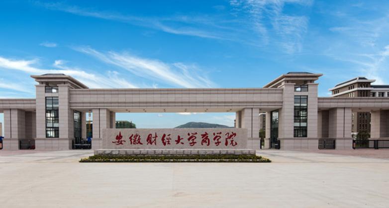 2019年安徽財經大學商學院開設專業及招生專業目錄表