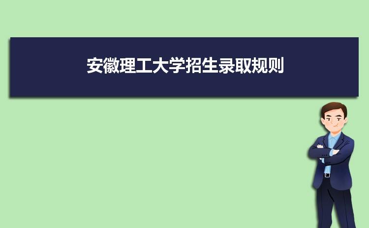 安徽理工大学招生录取规则和录取条件顺序政策解读2022参考