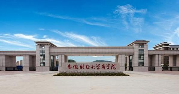 安徽财经大学商学院最新排名,2019年安徽财经大学商学院全国排名