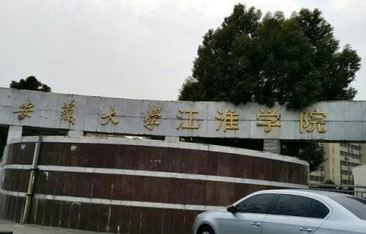 安徽大学江淮学院最新排名,2019年安徽大学江淮学院全国排名