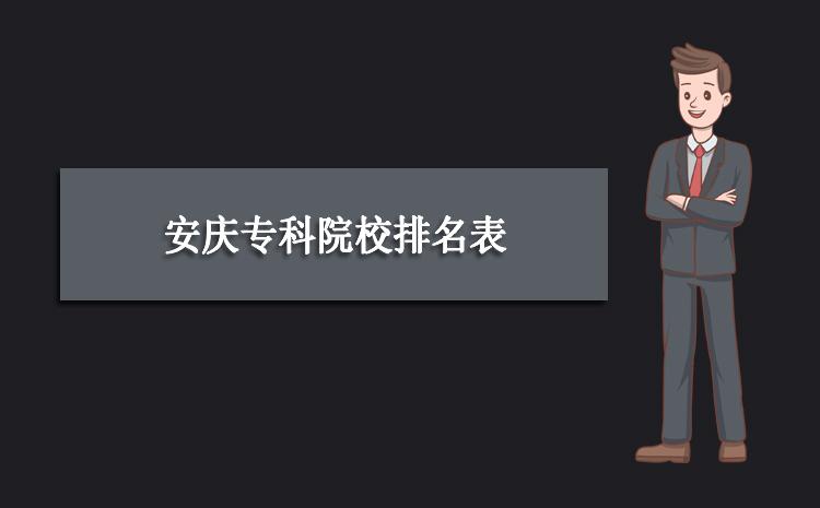 2020年安庆专科院校排名表,安庆专科院校录取分数线排行榜