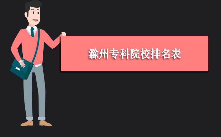 2020年滁州专科院校排名表,滁州专科院校录取分数线排行榜