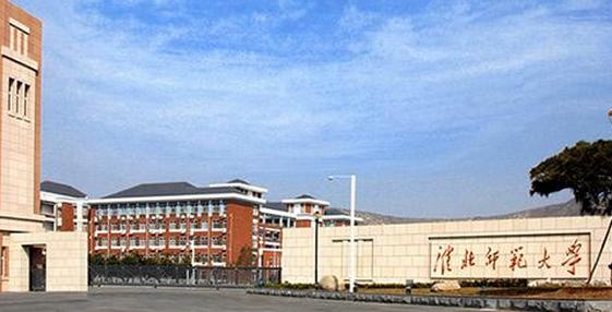 2019年淮北师范大学信息学院高考录取通知书发放时间-什么时候可以收到