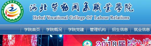 河北劳动关系职业学院教务网官网登录入口:http://www.hbgy.edu.cn