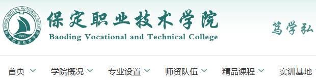 保定职业技术学院教务处官网登录入口:http://www.bvtc.com.cn