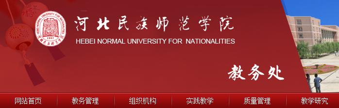 河北民族师范学院教务管理系统官网登录入口:http://www.hbun.net/smartcore/web/jwc