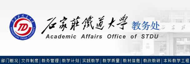 石家庄铁道福建福彩时时彩走势图教务系统官网登录入口:http://jw.stdu.edu.cn