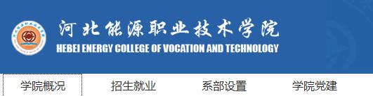 河北能源职业技术学院教务系统官网登录入口:http://www.hbnyxy.cn