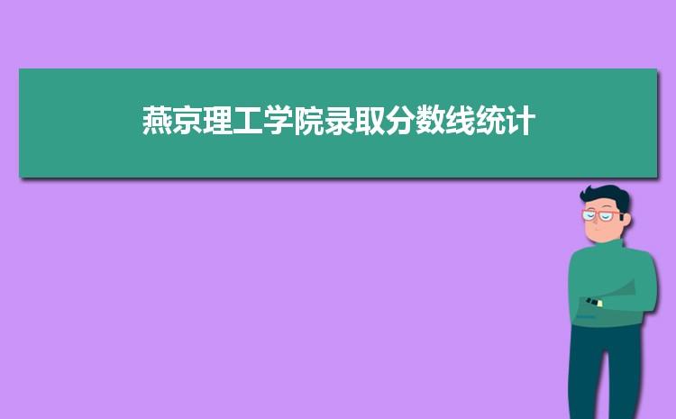 燕京理工学院2021年录取分数线统计(附2019-2020年历年分数线)