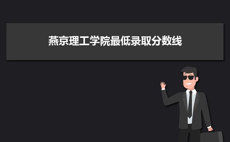 燕京理工学院2021年最低录取分数线多少分,附专业分数线