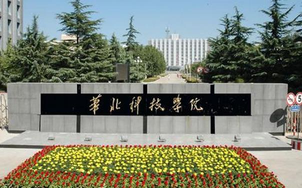 2019華北科技學院排名 全國排名第499名