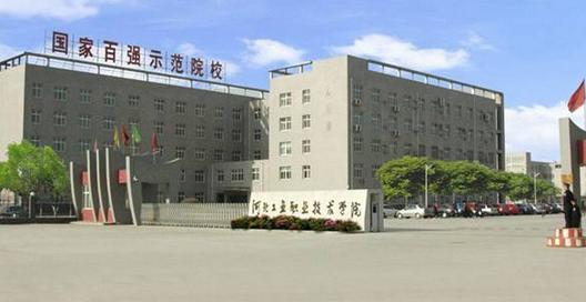 河北工业职业技术学院最新排名,2019年河北工业职业技术学院全国排名