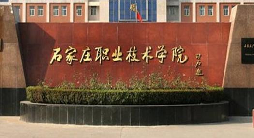 石家庄职业技术学院最新排名,2019年石家庄职业技术学院全国排名