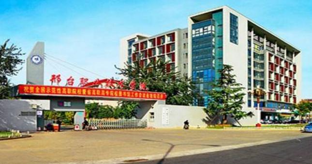 邢台职业技术学院最新排名,2019年邢台职业技术学院全国排名