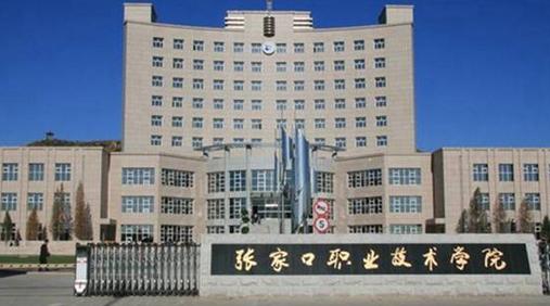 张家口职业技术学院最新排名,2019年张家口职业技术学院全国排名