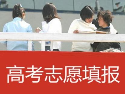 2019年河北福建时时彩开奖号码志愿填报时间安排及各批次填报指南