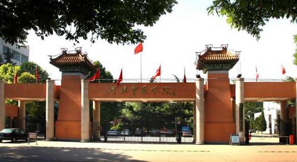 2019河北中醫學院有哪些專業,好的重點王牌專業排名