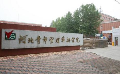 2019河北青年管理干部學院有哪些專業,好的重點王牌專業排名