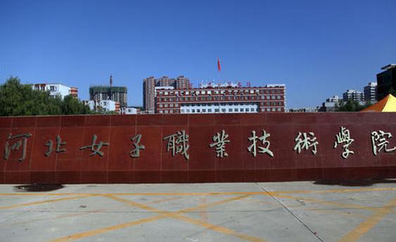 2019年河北女子职业技术学院高考录取通知书发放时间-什么时候可以收到