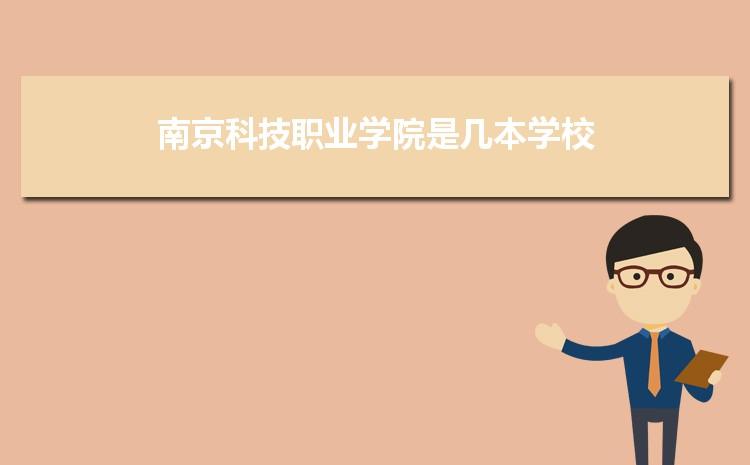 南京科技职业学院是几本学校,是一本还是二本有专科吗