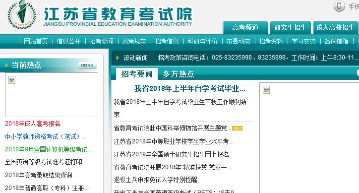 江蘇省教育考試院官網:www.jseea.cn