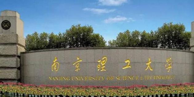 2019年南京理工大学最好的专业排名及重点特色专业目录