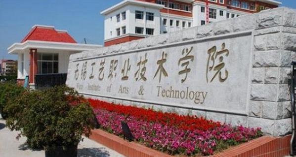 2019年无锡工艺职业技术学院开设专业及招生专业目录表