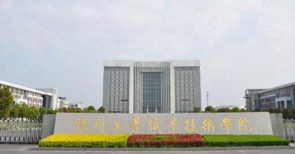 2019年扬州工业职业技术学院最好的专业排名及重点特色专业目录