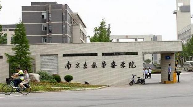 2019年南京森林警察学院最好的专业排名及重点特色专业目录