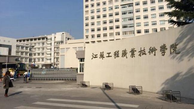 2019年江苏工程职业技术学院最好的专业排名及重点特色专业目录