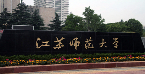 2019年江苏师范大学科文学院最好的专业排名及重点特色专业目录