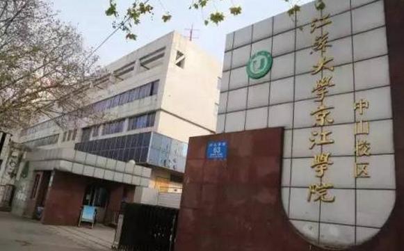 2019年江苏大学京江学院新生开学报到时间及入学指南注意事项