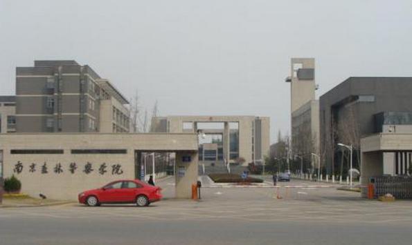 2019年南京森林警察学院新生开学报到时间及入学指南注意事项