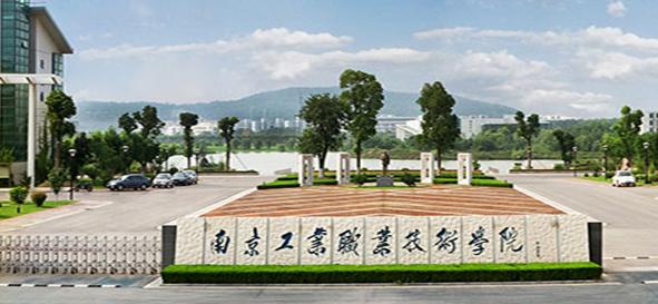 2019年南京工業職業技術學院新生開學報到時間及入學指南注意事項