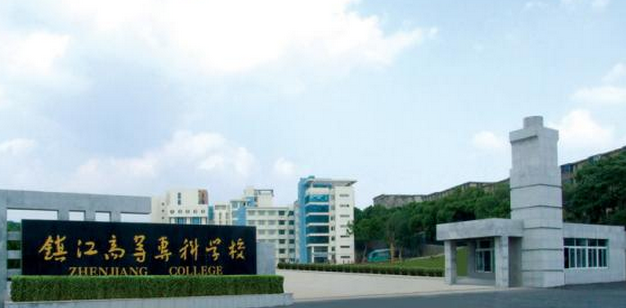 2019年镇江市高等专科学校新生开学报到时间及入学指南注意事项