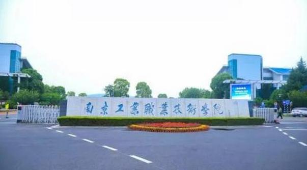 南京工业职业技术学院高考历年录取分数线一览表【2013-2018年】
