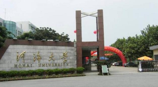 2019河海大学有哪些专业,好的重点王牌专业排名